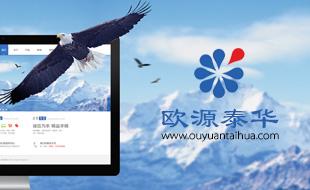 欧源泰华(北京)商贸有限公司