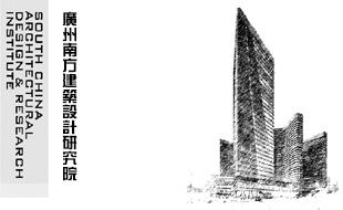广州建筑设计研究院