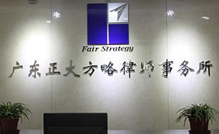广东正大方略律师事务所