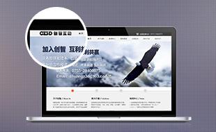 深圳创智互动网站建设