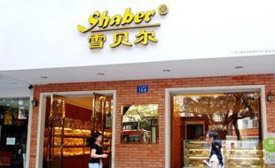 雪贝尔蛋糕艺术坊——珠三角地区糕饼行业第一品牌