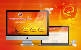 广州市公安局综合办证厅信息查询系统
