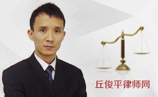 丘俊平律师网