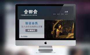 合田会高端商务社区网站设计