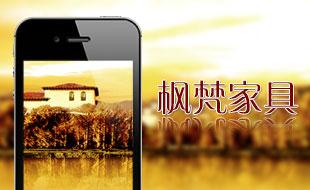广州枫梵家具有限公司